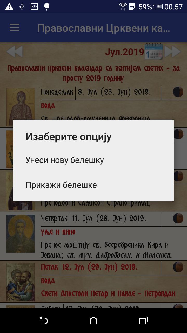 Андроид апликације - изглед новог календара