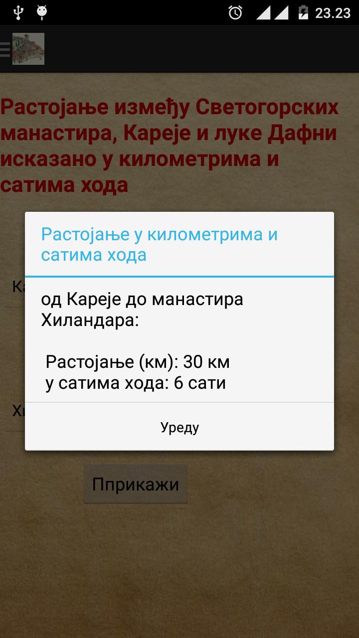 Hilandar android app