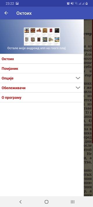 Oktoih android app