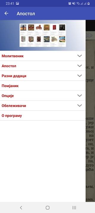 Apostol android app