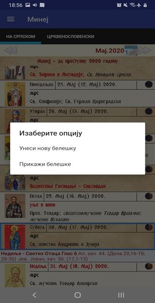 Minej android app